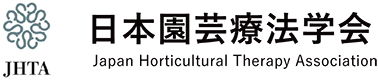 Horticultural Therapyについて思う